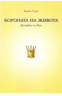 Короната на Живота - изследване на Йога