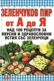 Зеленчуков пир от А до Я