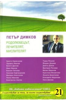 Петър Димков - Родолюбецът, Лечителят, Мислителят