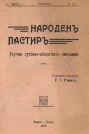 Народен пастир - 1912 г. - книжка 7
