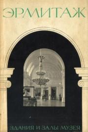 Ермитаж. Здания и залы музея.