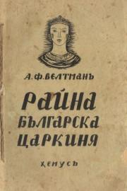 Райна българска царкиня