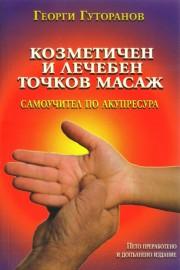 Козметичен и лечебен точков масаж - самоучител по акупресура