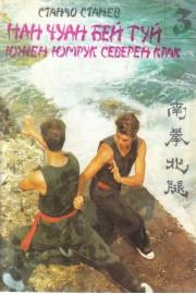 Нан Чуан Бей Туй - Южен юмрук северен крак - част 3