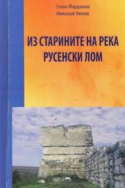 Из старините на река Русенски лом