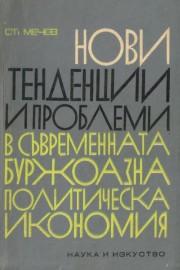Нови тенденции и проблеми в съвременната буржоазна политическа икономия
