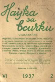Наука за всички - кн.2, 1937 г.