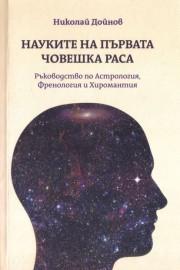 Науките на първата човешка раса.  Ръководство по Астрология, Френология и Хиромантия.