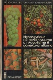 Използуване на зеленчуците и плодовете в домакинството