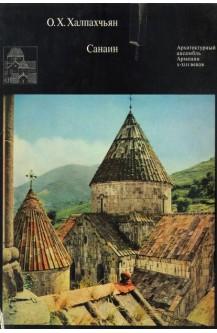 Санаин. Архитектурный ансамбль Армении X-XIII веков