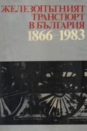 Железопътният транспорт в България 1866-1983