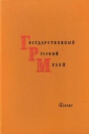 Государственный Русский музей - Живопись