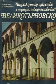 Възрожденско изкуство и народно творчество във Великотърновско