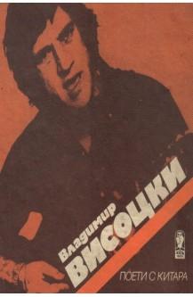 Поети с китара - Владимир Висоцки