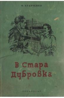 В Стара Дубровка