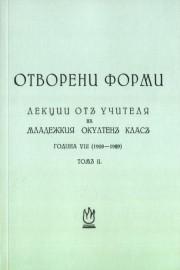 Отворени форми. Младежки окултен клас. Година VIII (1928-1928). Том 2
