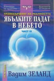 Транссърфинг на реалността. Част 4: Ябълките падат в небето