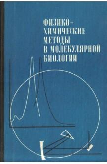 Физико-химические методы в молекулярной биологии
