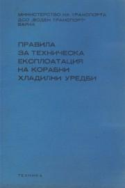 Правила за техническа експлоатация на корабни хладилни уредби