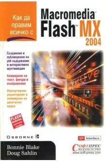 Как да правим всичко с Macromedia Flash MX 2004