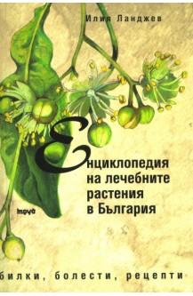 Енциклопедия на лечебните растения в България