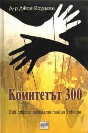 Комитетът 300. Най-строго пазената тайна в света