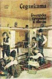 Седянката. Български празници и обичаи