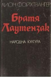 Братя Лаутензак