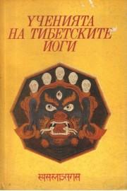 Ученията на тибетските йоги - том 1