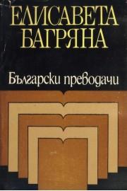 Елисавета Багряна - избрани преводи