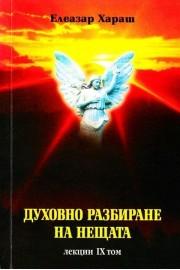 Духовно разбиране на нещата - лекции том 9