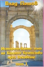 Историческият път на Бялото Братство през вековете - том 1