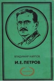 И. Е. Петров