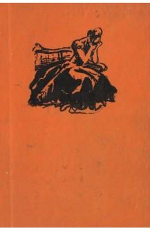 Мадам Бовари. Провинциални нрави