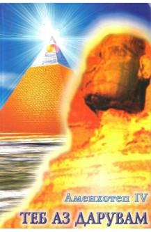 Аменхотеп IV - ТЕБ АЗ ДАРУВАМ