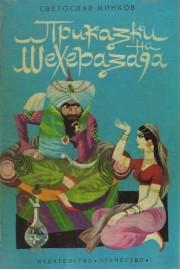 Приказки на Шехерезада
