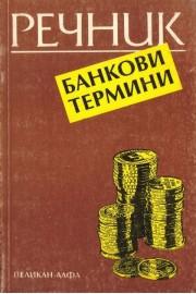 Речник - банкови термини