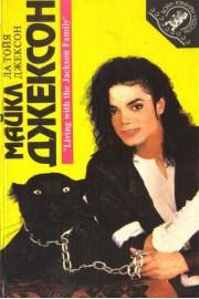 Майкл Джексон. Мадонна. Страницы жизни