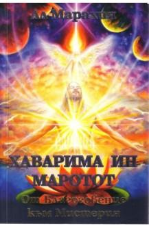 ХАВАРИМА ИН МАРОТОТ - От Благоговение към Мистерия
