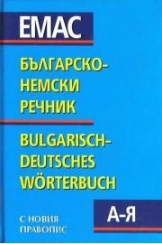 Българо-Немски речник / Bulgarisch-Deutsches worterbuch