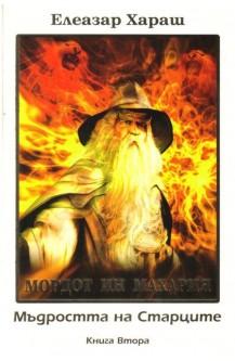 МОРДОТ ИН МАХАРИЯ - Мъдростта на Старците - книга 2
