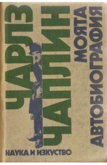 Чарлз Чаплин - моята автобиография