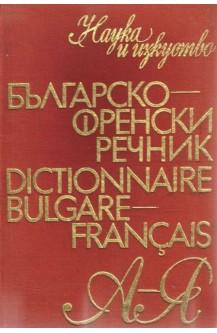 Българско-Френски речник / Dictionnaire Bulgare-Fracais А-Я