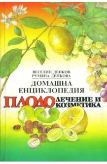 Домашна енциклопедия. Плодове - лечение и козметика
