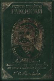 Георги Стойков Раковски - страници из творчеството му