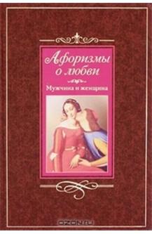 Афоризмы о любви. Мужчина и женщина