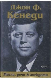 Джон Ф. Кенеди - Мисли, речи и анекдоти