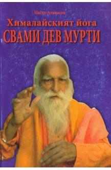 Хималайският йога Свами Дев Мурти
