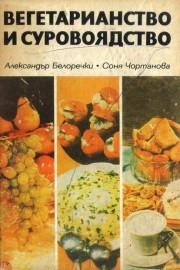 Вегетарианство и суровоядство
