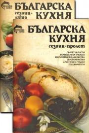 Българска кухня. Сезони - пролет и лято